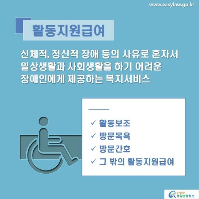 활동지원급여란 신체적, 정신적 장애 등의 사유로 혼자서 생활하기 어려운 장애인에게 제공되는 복지서비스입니다. 활동보조, 방문목욕, 방문간호 등의 활동지원급여 서비스가 있습니다.